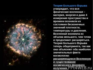 Теория Большого Взрыва утверждает, что вся физическая вселенная – материя, энерг
