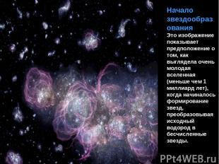 Начало звездообразования Это изображение показывает предположение о том, как выг