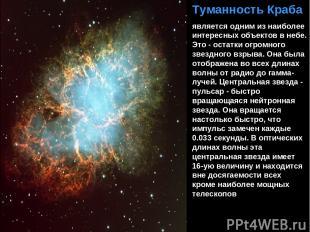 Туманность Краба является одним из наиболее интересных объектов в небе. Это - ос