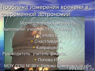 Проблема измерения времени в современной астрономии Исследовательская работа Вып