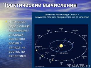 Практические вычисления В течение года Солнце перемещается среди звезд все время
