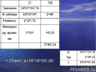 Ответ: s=16h18m05s,00