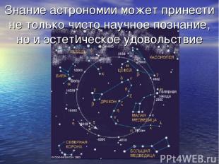 Знание астрономии может принести не только чисто научное познание, но и эстетиче