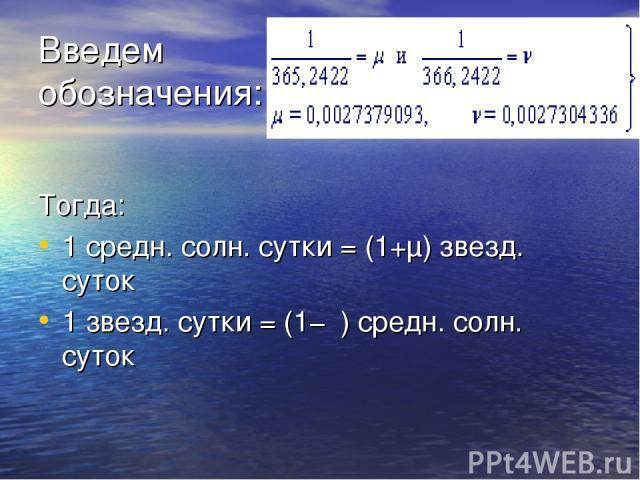 Введем обозначения: Тогда: 1 средн. солн. сутки = (1+μ) звезд. суток 1 звезд. сутки = (1−ν) средн. солн. суток