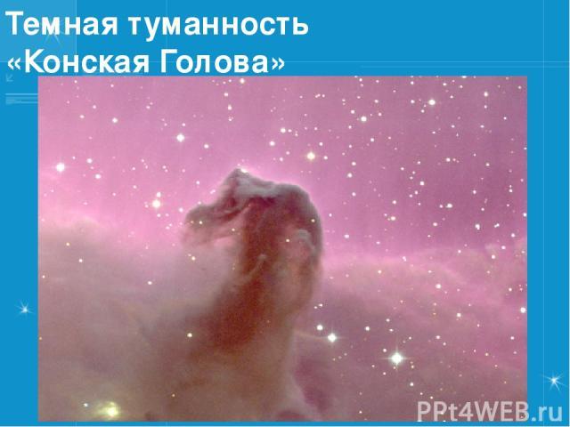 Темная туманность «Конская Голова»
