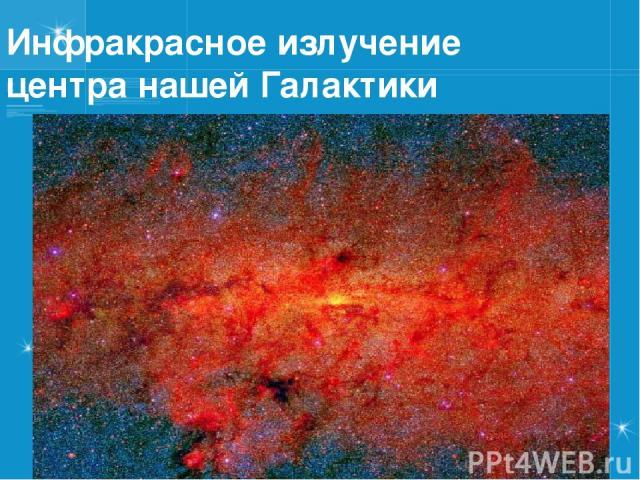 Инфракрасное излучение центра нашей Галактики