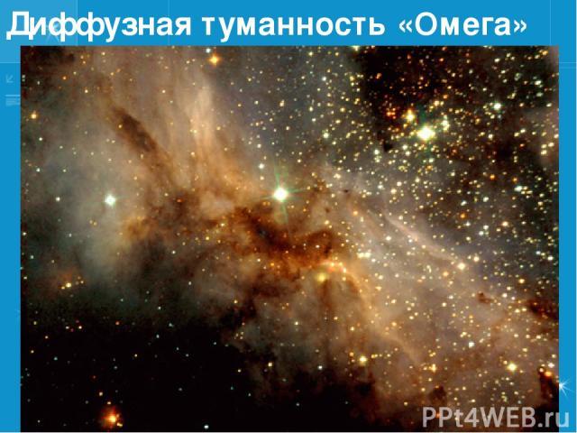 Диффузная туманность «Омега»