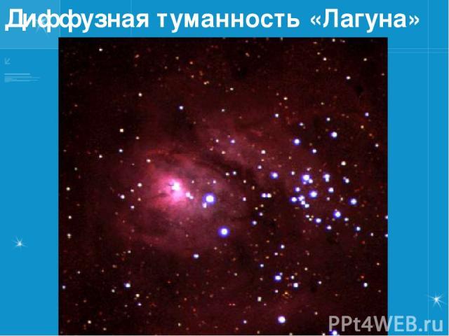 Диффузная туманность «Лагуна»