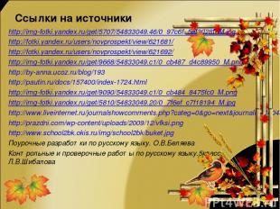 Ссылки на источники http://img-fotki.yandex.ru/get/5707/54833049.46/0_97c6f_5ef3