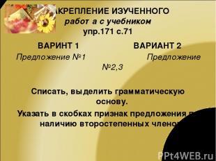 ЗАКРЕПЛЕНИЕ ИЗУЧЕННОГО работа с учебником упр.171 с.71 ВАРИНТ 1 ВАРИАНТ 2 Предло