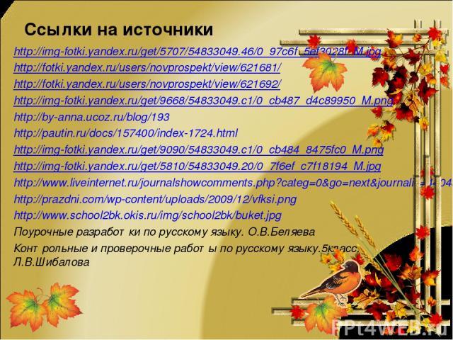 Ссылки на источники http://img-fotki.yandex.ru/get/5707/54833049.46/0_97c6f_5ef3028f_M.jpg http://fotki.yandex.ru/users/novprospekt/view/621681/ http://fotki.yandex.ru/users/novprospekt/view/621692/ http://img-fotki.yandex.ru/get/9668/54833049.c1/0_…