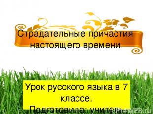 Урок русского языка в 7 классе. Подготовила: учитель русского языка и литературы