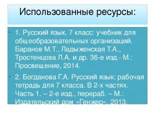 Использованные ресурсы: 1. Русский язык. 7 класс: учебник для общеобразовательны