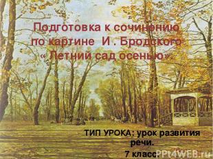 Подготовка к сочинению покартине И. Бродского «Летнийсадосенью». ТИП УРО