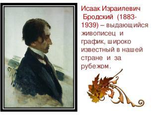 Исаак Израилевич Бродский (1883-1939) – выдающийся живописец и график, широк