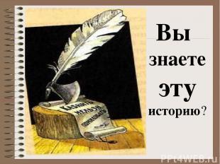 Вы знаете эту историю?