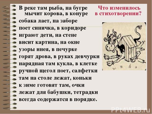 В реке там рыба, на бугре Что изменилось мычит корова, в конуре в стихотворении? собака лает, на заборе поет синичка, в коридоре играют дети, на стене висит картина, на окне узоры инея, в печурке горят дрова, в руках девчурки нарядная там кукла, в к…