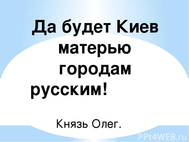 Скачать презентацию на тему князь игорь рюрикович