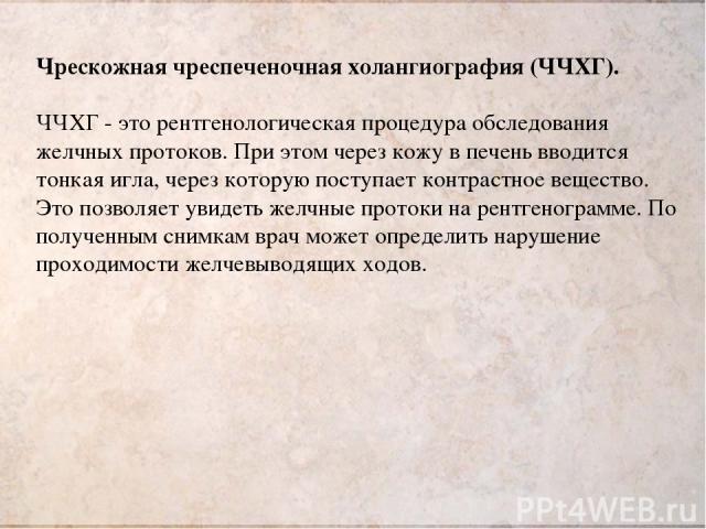 Холангиопанкреатография Чрескожная Чреспеченочная