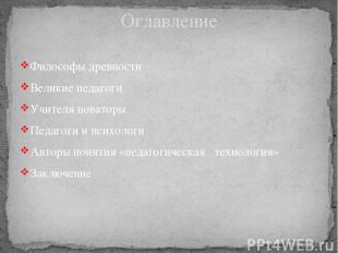 Ян Коменский Можно и нужно каждого учителя научить пользоваться педагогическим и