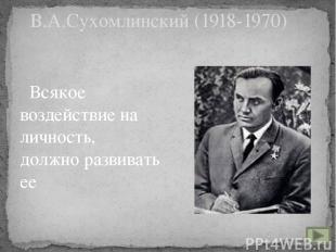М,В.Кларин Ф.Янушевич Б.Т.Лихачев В.П.Беспалько С.А.Маврин С.Сполдинг А.Н.Кузибе