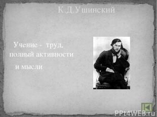 Ю.К.Бабанский Н.Р.Талызина Г.М.Эрдниев В.Ф.Шаталов С.Н.Лысенко И.П.Волков Ученые