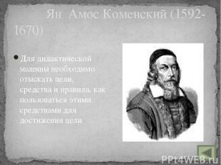 С.Т.Шацкий (1878 – 1934) Необходимость совершенствования и повышения воспитатель