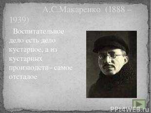 В.В.Давыдов (1930-1998) Необходимо взять ценное из опыта программированного обуч