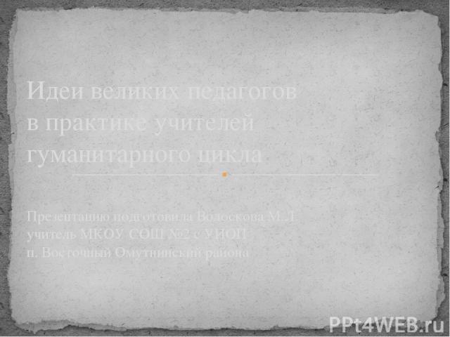 Философы древности Гиппократ Аристотель Сократ