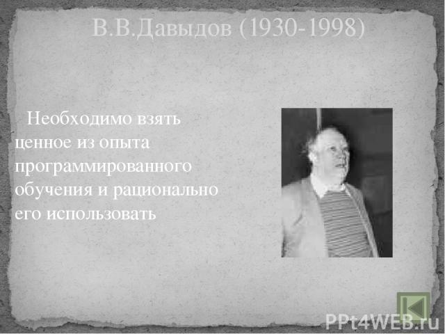 С.Л.Рубинштейн (1889 - 1960) Человек как личность формируется, вступая во взаимодействие с миром. Ядро личности составляют мотивы сознательных действий