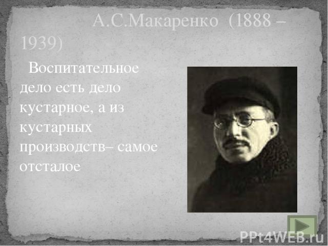 В.В.Давыдов (1930-1998) Необходимо взять ценное из опыта программированного обучения и рационально его использовать