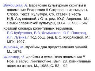 Вежбицкая, А. Еврейские культурные скрипты и понимание Евангелия // Сокровенные