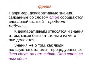 фрейм Например, декларативные знания, связанные со словом стол сообщаются словар