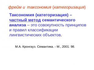фрейм и таксономия (категоризация) Таксономия (категоризация) – частный метод се