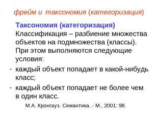 фрейм и таксономия (категоризация) Таксономия (категоризация) Классификация – ра