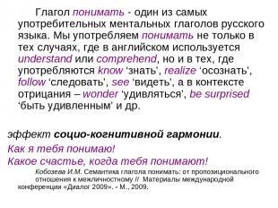 Глагол понимать - один из самых употребительных ментальных глаголов русского язы