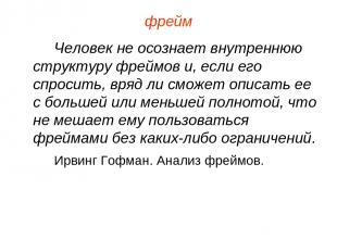 фрейм Человек не осознает внутреннюю структуру фреймов и, если его спросить, вря