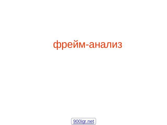фрейм-анализ 900igr.net