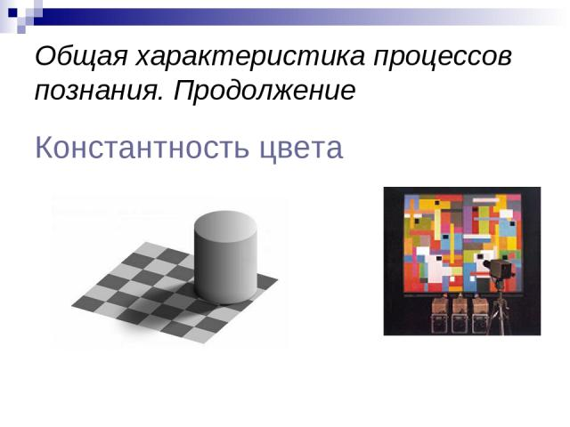 Общая характеристика процессов познания. Продолжение Константность цвета