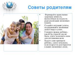 Советы родителям Формируйте нравственно здоровую личность, неспособную на подлос