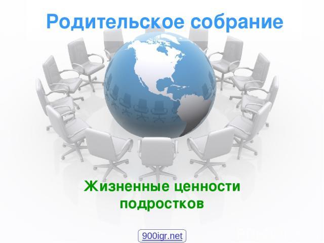 Родительское собрание Жизненные ценности подростков 900igr.net