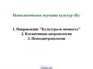 """Психологическое изучение культур (II): 1. Направление """"Культура-и-личность"""" 2. К"""