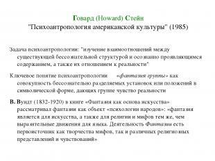 """Говард (Howard) Стейн """"Психоантропология американской культуры"""" (1985) Задача пс"""
