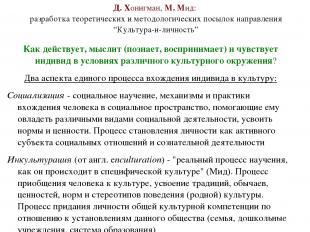 Д. Хонигман, М. Мид: разработка теоретических и методологических посылок направл