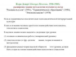 Жорж Деверё (Georges Devereux, 1908-1985): расширение границ методологии изучени