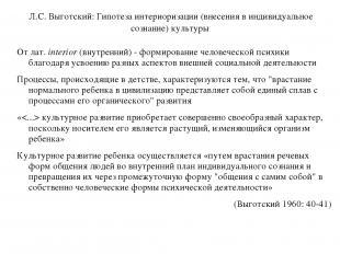 Л.С. Выготский: Гипотеза интериоризации (внесения в индивидуальное сознание) кул