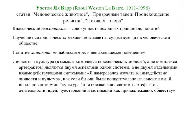 Уэстон Ля Барр (Raoul Weston La Barre, 1911-1996) статьи
