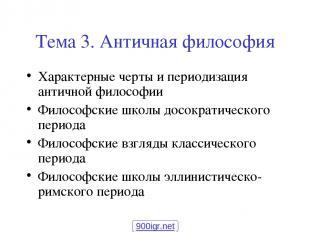 Тема 3. Античная философия Характерные черты и периодизация античной философии Ф