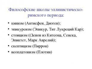 Философские школы эллинистическо-римского периода: кинизм (Антисфен, Диоген); эп