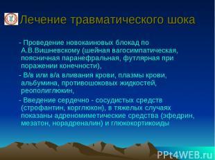 Лечение травматического шока - Проведение новокаиновых блокад по А.В.Вишневскому